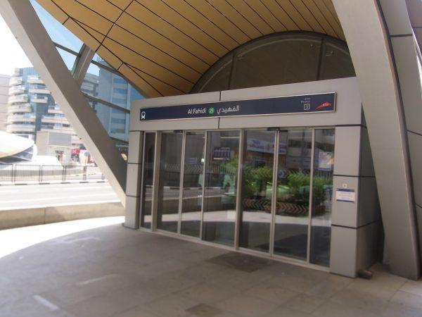 ドバイ:メトロの駅(外観)